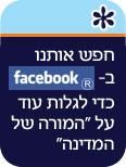 ynet מעורבות, המורה של המדינה