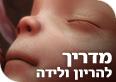 הריון ולידה כפי שלא נראו מעולם
