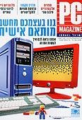עטיפת המגזין