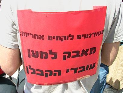 מאבק הסטודנטים בירושלים (באדיבות אגודת הסטודנטים של אוניברסיטה העברית) (באדיבות אגודת הסטודנטים של אוניברסיטה העברית)