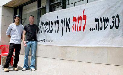 סטודנטים נגד תופעת עובדי קבלן (צילום: גיל יוחנן) (צילום: גיל יוחנן)