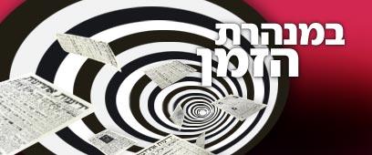 במנהרת הזמן. אנציקלופדיה Ynet