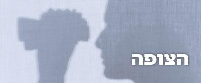 צילום: ויזו'אל/פוטוס
