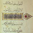 הכתב הערבי