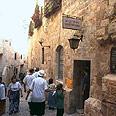 """הרובע היהודי, בית הכנסת האר""""י"""