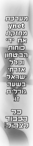 עם ישראל חי!