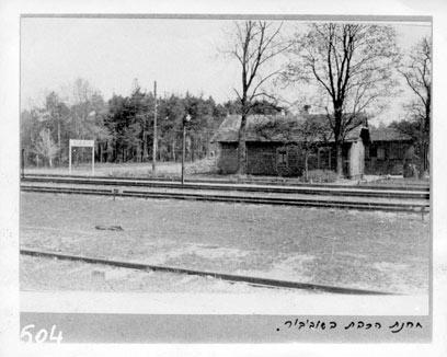 Sobibor train station (Photo: Yad Vashem Archive)