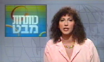 עבדה בפרך. שרי רז (צילום: ערוץ 1)