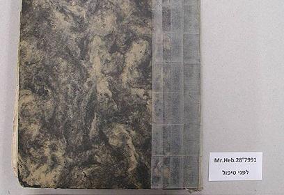 באדיבות הספרייה הלאומית