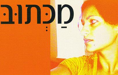 עטיפת ספרה של אליה-כהן, זוכה פרס רמת-גן (צילום: עטיפת ספר) (צילום: עטיפת ספר)