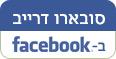בקרו אותנו גם בפייסבוק