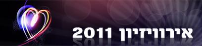 אירוויזיון 2011 (עיצוב: אינה טסיס)