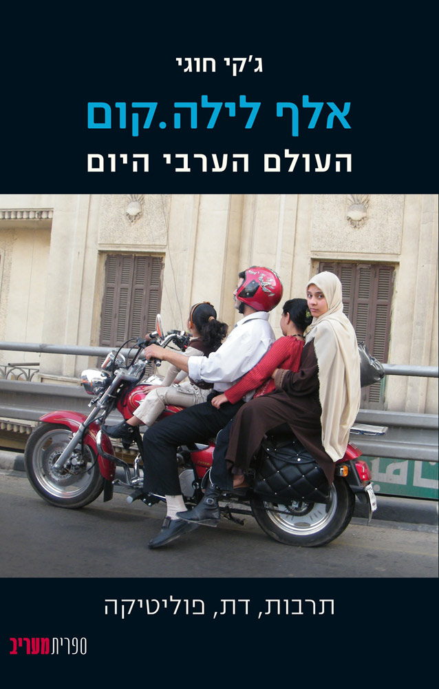 The hebrew-language cover of Arabian Nights.com. Stirred an uproar in Egypt.
