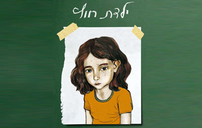 """""""ילדת חוץ"""" של נורית זרחי. אירוניה וביקורת על דרך החיים הקיבוצית   (עטיפת ספר) (עטיפת ספר)"""