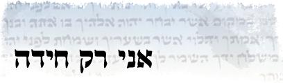 """חידון התנ""""ך"""