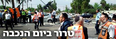 צילום: בני ישראלי - WWW.HNN.CO.IL