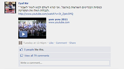 """דף הפייסבוק של ד""""ר ניר ()"""