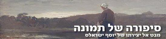 יוסף ישראלס. באדיבות הערוץ האקדמי