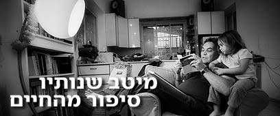 צילום: יעל אילן