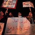 """הפגנת מחאה נגד פעולת כוחות צה""""ל בעזה, 27 לדצמבר 2008"""