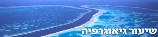 גיאוגרפיה. צילום: Gettyimages Imagebank