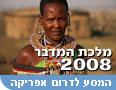 מלכת המדבר 2008
