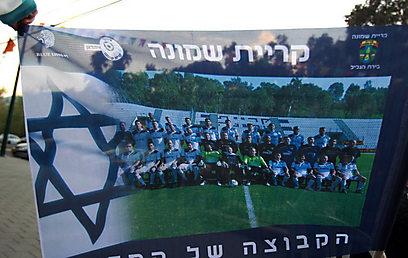 נמתין עם הדגלים עד לשבוע הבא (צילום: ראובן שוורץ) (צילום: ראובן שוורץ)