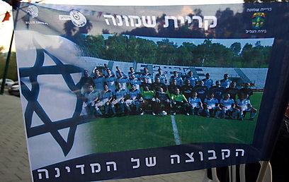 הקבוצה של המדינה. אוהדים עם דגל האליפות (צילום: ראובן שוורץ) (צילום: ראובן שוורץ)