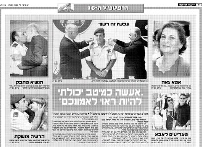"""שאול מופז מתמנה לרמטכ""""ל. """"ידיעות אחרונות"""", 10 ביולי 1998 (צילום: מתוך ארכיון ידיעות אחרונות) (צילום: מתוך ארכיון ידיעות אחרונות)"""