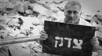 מתוך סרטון שהפיקה הקהילה היהודית (צילום: אבי פרץ) (צילום: אבי פרץ)