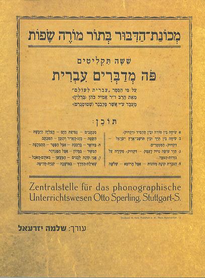 ככה לומדים עברית (עטיפת הספר) (עטיפת הספר) (עטיפת הספר)