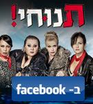 תנוחי בפייסבוק