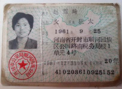 """תעודת זהות סינית: עד לשנת 1996 נרשמו צאצאי יהודי קאיפנג בתעודות הזהות הסיניות בהגדרת הלאום """"יהודי"""" - """"יואו טאי"""" (צילום: שבי ישראל) (צילום: שבי ישראל)"""
