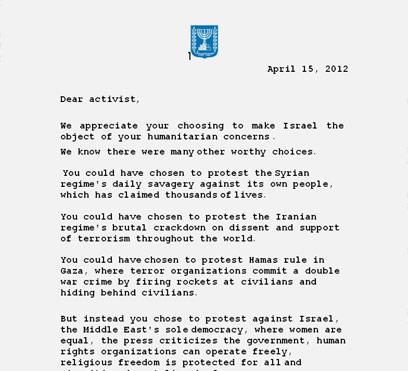 """המכתב מישראל לפעילים. """"תודה שבאתם, אבל למה לא לסוריה?"""" ()"""