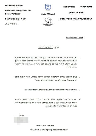 הפעילים הפיצו מכתב ששלחה ישראל לנמלי תעופה בעולם  ()