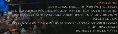 """""""בטיחות באירועים"""": מתוך אתר חברת """"עיצוב במה"""" ()"""