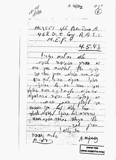"""מכתב של אחד מחיילי היחידה, מארכיון צה""""ל ומערכת הביטחון ()"""