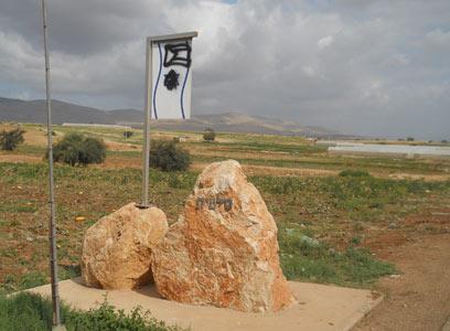 חילול אנדרטת הבקעה (צילום: חגי יהודה)