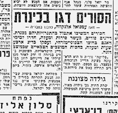 """הסורים דגו בכנרת, גולדה מצוננת. """"ידיעות אחרונות"""", 11 במרס 1962"""