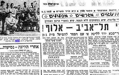 """הדיווח על הזכיה של בנדורי ומכבי ת""""א באליפות ב-1958 ()"""