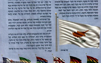 דגל קפריסין. מה הוא אומר?