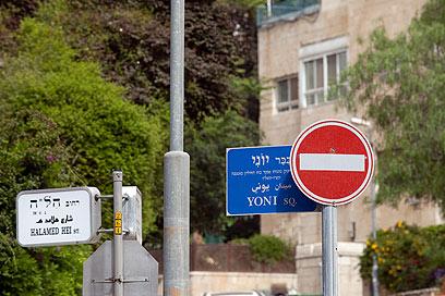 כיכר יוני נתניהו בירושלים, סמוך לבית אביו של ראש הממשלה (צילום: אוהד צויגנברג) (צילום: אוהד צויגנברג)