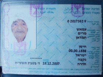 תעודת הזהות. שנת הלידה: 1888 (צילום: חסן שעלאן)