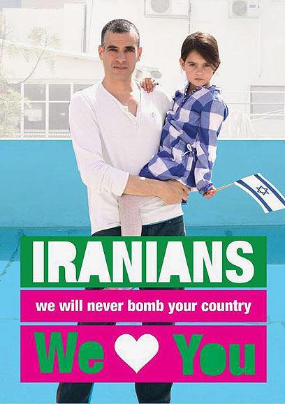 הכרזה הצבעונית שהציתה את קמפיין האהבה עם איראן. רוני אדרי ובתו ()