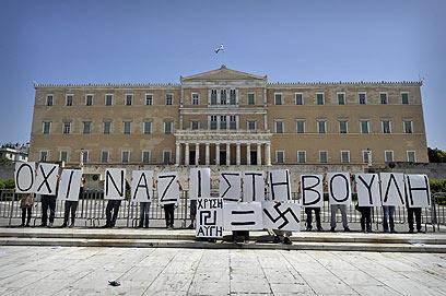 הפגנה מול הפרלמנט באתונה נגד מפלגת הימין (צילום: AFP) (צילום: AFP)