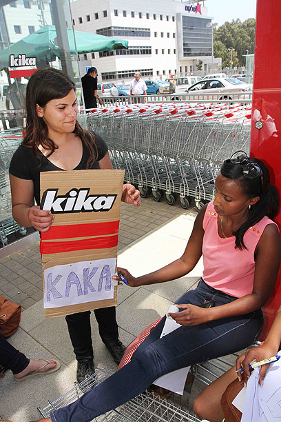 מחאת העובדים. קיקה = kaka (צילום: עידו ארז) (צילום: עידו ארז)