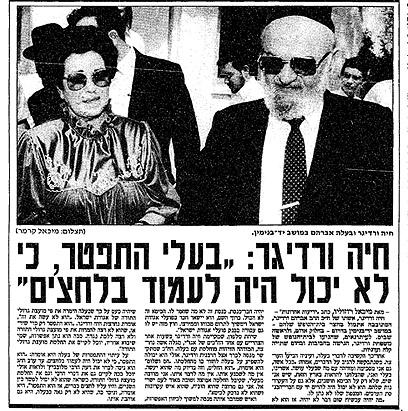 """סיכומי הנשים של. """"ידיעות אחרונות"""", אפריל 1990 (צילום: מיכאל קרמר) (צילום: מיכאל קרמר)"""