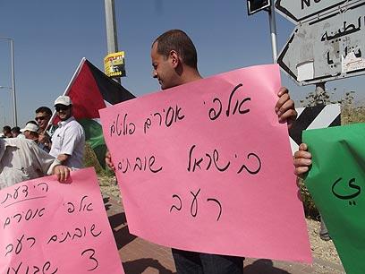 שלטים ומפגינים ליד טייבה (צילום: alarab.net) (צילום: alarab.net)