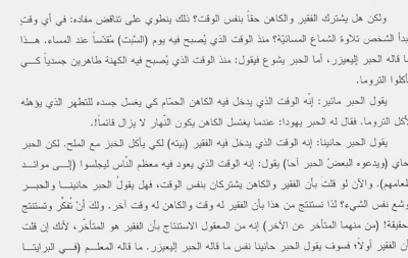 """דף ממסכות """"ברכות"""" (באדיבות המרכז ללימודי המזרח התיכון, עמאן, ירדן.) (באדיבות המרכז ללימודי המזרח התיכון, עמאן, ירדן.)"""