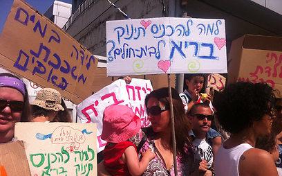 ההפגנה נגד ההנחיות החדשות. האם משרד הבריאות יתקפל? (צילום: כרמית ראובן) (צילום: כרמית ראובן)